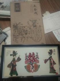 中国皮影,镶嵌镜框