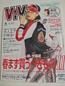 ViVi 昕薇杂志 日文版 2016年4月 服饰美容女装流行情报杂志 总395期