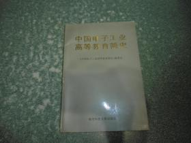 中国电子工业高等教育简史