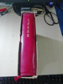 毛泽东选集 合订一卷本(32开,有外盒)