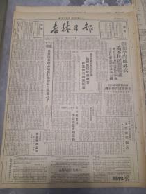 吉林日报1949年2月20日为什么我们必须实行批评与自我批评,假和平的破外衣遮不住匪帮阴谋