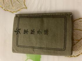 日寇军队手牒 记录了南京登陆等信息 也是南京屠杀的见证 铭记历史勿忘国耻