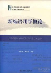 二手新编语用学概论何自然冉永平北京大学出版社9787301157299