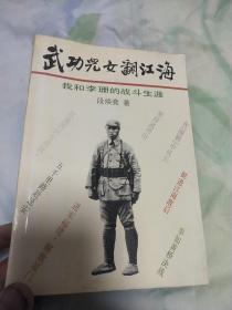 武功儿女翻江海-- 我和李珊的战斗生涯(开国将军段焕竞签名本)