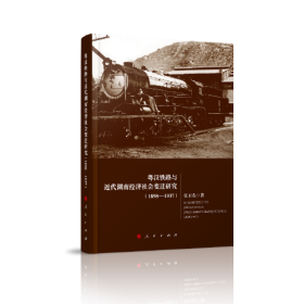 粤汉铁路与近代湖南经济社会变迁研究(1898-1937)