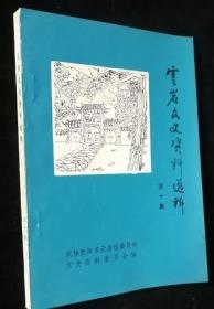 贵阳云岩文史资料选辑    第十集