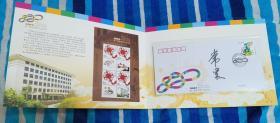 围棋世界冠军常昊亲笔签名《2008年第一届世界智力运动会纪念邮折》,附赠无签名邮折一封