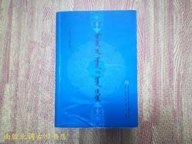 蒙古族古代文学(蒙文)