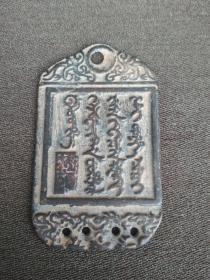 道教用的铜符牌..