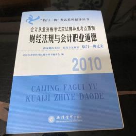 临门一脚考试系列辅导丛书·2010会计从业资格考试应试辅导及考点预测:财经法规与会计职业道德