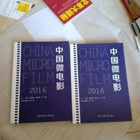 中国微电影2016