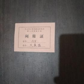 中共浙江省省级宣传机关第二次代表大会列席证