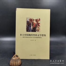 特惠| 乡土中国现代性的文学想象:现代作家的农民观与农民形象嬗变研究