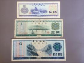 中国银行外汇兑换券:伍角、壹圆、拾元 各1
