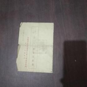安徽省革命残废军人第二速成中学通知书