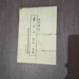 广德县凤井乡兰塘保国民学校三十五年度第二学期学生成绩通知单