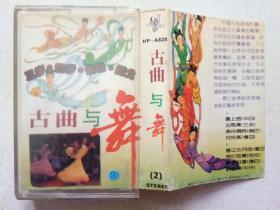 磁带:古曲与舞 (2)