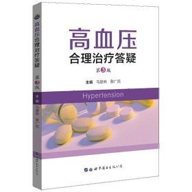 高血压合理治疗答疑(第3版)
