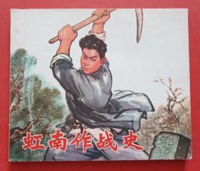 虹南作战史(40开缺本)