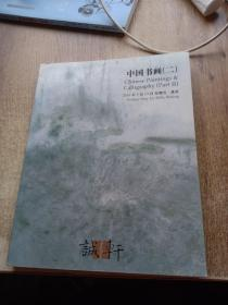 诚轩2016年春季拍卖会 中国书画(二)