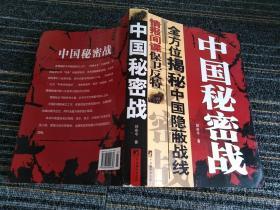 中国秘密战  全方位揭秘中国隐蔽战役