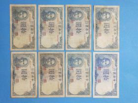 中央银行10元单冠8张