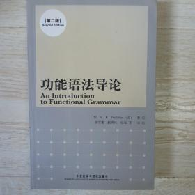 功能语法导论(第2版