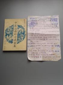 中医治癌妙方病案集(一版一印)保证正版,有两张老医生的药方单一起