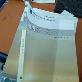 高考语文考点透视与能力提升指导丛书:高考作文
