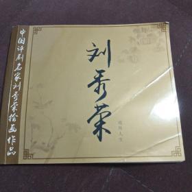 中国评剧名家刘秀荣绘画作品:刘秀荣戏外人生