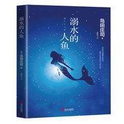 全新正版正版 溺水的人鱼 岛田庄司 著作 现代/当代文学文学文学