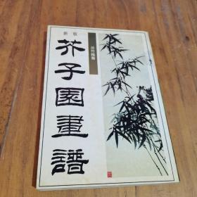 新版芥子园画谱--兰竹梅菊
