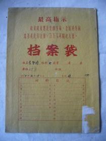 牛皮纸档案袋1个 印有最高指示