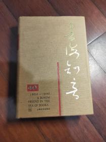 书海知音 11位著名作家签名本
