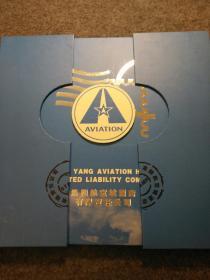 珍藏邮票册一本(详见拍图)洛阳航空