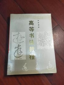 高等书法教程 陈振濂签名本