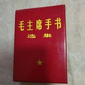 毛主席手书选集(红塑料皮)带林彪图  少图缺页  详情请看图