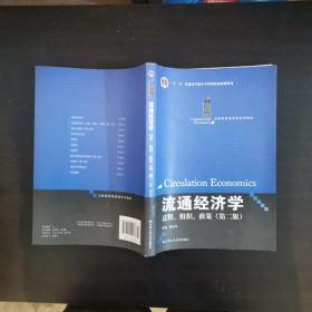 流通经济学:过程、组织、政策(第2版)/21世纪贸易经济系列教材