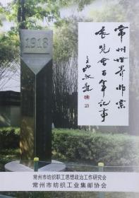 常州世界邮票展览会百年纪事【印量:200册】