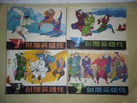 经典题材连环画——《射雕英雄传》全4册