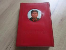 罕见大文革时期红塑壳福州版《毛主席诗词句解 》书中有毛主席多幅彩色插图、林彪题词、江青插图、其它照片若干张-尊E-4-1