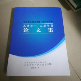 山东省注册会计师资产评估师高端班一、二期学员论文集