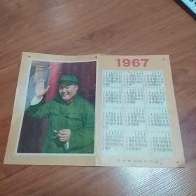 毛主席图片(1967年.、年历片)