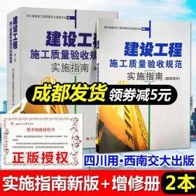 正版 建设工程施工质量验收规范实施指南(第二版) 增修部分 四川省建设工程质量安全监督总站编著 建设工程质量管理用书