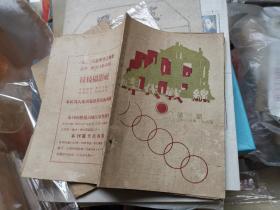 时代战线 第三期 毛边本(应该是国立中央大学学生办的一个刊物)