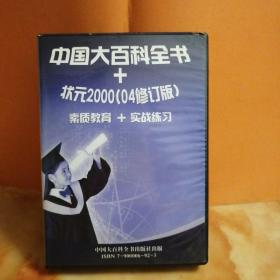 ~(中国大百科全书+状元200)04修订版素质教育+实战练习~光盘无划痕,多单合并一个运费