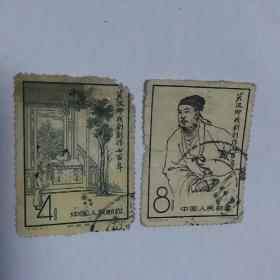 关汉卿戏剧创作七百年邮票2枚---1958