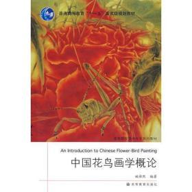 中国花鸟画学概论