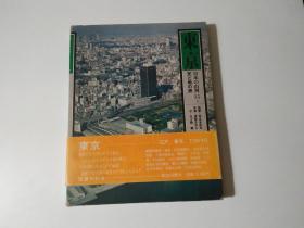 日本の山河 35下 东京 日文原版 以图为准