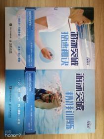 游泳突破 提速秘诀 、游泳突破 精准训练, 2本合售